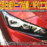 『2代目日産リーフ試乗(10)/NPOエコレボ』の画像