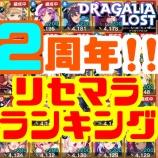 『【ドラガリ】最新リセマラランキング!【2周年】』の画像