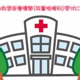 『10月の救急医療機関(耳鼻咽喉科)受付について【岡崎地域ニュース】』の画像