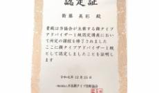 【元乃木坂46】衛藤美彩、また資格取得した模様!