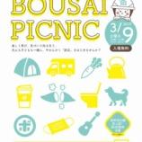 『戸田市の人気焼き芋屋・阿佐美やさんも出店!さいたま市別所沼公園で「防災ピクニック」本日10〜15時まで開催。防災をテーマに食や雑貨、ワークショップ、音楽など盛りだくさん。』の画像
