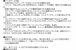 【ミリシタ】シアターデイズVer 1.4.600が配信!