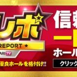 『9/26 メトログラッチェ尼崎スロット専門店 スタレポ』の画像
