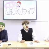 『【欅坂46】文春砲『イジメ主犯格の5人は平手、今泉とも仲のいいメンバー・・・。』』の画像