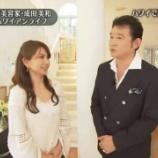『成田美和がブログ削除「船越英一郎の不倫相手」が逃亡し松居一代ノートが正しかった可能性が浮上【動画】』の画像