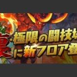 『【速報】裏運命の三針 初クリア!』の画像