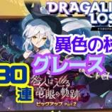 『【ドラガリ】レジェンド召喚「咎人は巡る、竜眼の軌跡 ピックアップ Part 2」を引いていく!』の画像