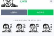 韓国人「LINEに文大統領を侮辱するスタンプ!」「これは国家元首冒涜罪だ!」