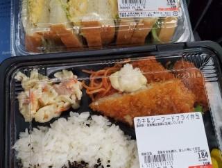 【緊急】激安スーパーの弁当、安すぎる
