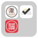 『App Storeコンプリート・マイ・バンドル』の画像
