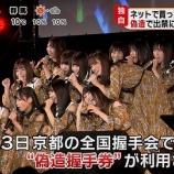 『被害者がテレビ出演!!めざましテレビで『日向坂46偽造握手券』ニュースが放送される!!!!!!』の画像