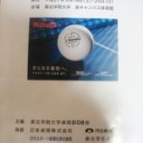 『第53回菊田杯争奪卓球大会』の画像