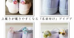 【入園・入学・進級準備】小さな子でも上履きが履きやすくなる&可愛い名前付けのアイデア