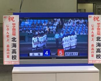 【甲子園試合結果】昨年準優勝の北海高校、神戸国際大付に負け 初戦敗退に
