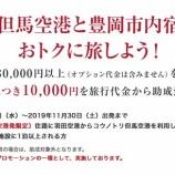 『豊岡市の観光プロモーションがなかなか凄い。旅費3万円で1万円も助成されます。』の画像