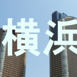 『[横浜]2016年1月分の家賃が入りました』の画像