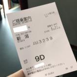 『やっぱり成田から乗るANAの国内線は最高。ラウンジでお腹いっぱい食べてきた。』の画像