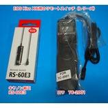 『EOS Kiss X8iに有線でつなぐリモートスイッチ(シャッター)、純正RS-60E3とロワの多機能リモコンスイッチ TC-2001を買ったので紹介する。』の画像