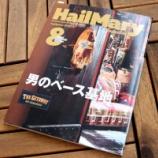 『『HailMary Magazine(ヘイルメリーマガジン)8月号 Vol.039』・・・雑誌掲載情報』の画像