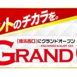 『123横浜西口 12/25グランドオープン五日目 全台差枚』の画像