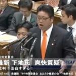 【動画】国会、おおさか維新・下地議員の質疑での「民進党批判」が痛快すぎる!