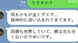 【NHK】シングルマザー「家族3人死ねって言いたいんですか?」 自己都合退職した挙句、ハロワ職員に逆ギレwwwww