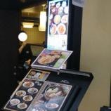 『梅蘭の名物料理「梅蘭焼きそば」』の画像