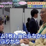 『【乃木坂46】会社の副所長、与田ちゃんとの握手会を晒されてしまうwwwwww【深イイ話】』の画像
