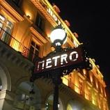 『ヨーロッパの旅 ~【パリ 夜のご近所散歩】』の画像