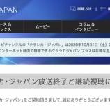 『CS有料TV「クラシカ・ジャパン」が今月で終了』の画像