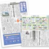 『「日本ネット経済新聞」に取材されました』の画像