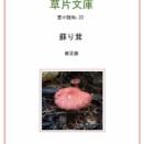 鼠と茸のファンタジー「幻茸城7-蘇の茸」を星空文庫に掲載しました