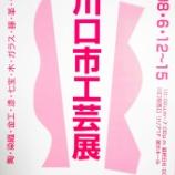 『本日より「川口市工芸展」が川口駅前リリア展示ホールにて開催です』の画像