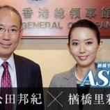 『世界を席巻ASIAN旋風Vol.65「香港はライバルではなく【パートナー】在香港日本国総領事館(前)」』の画像