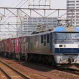 『JR貨物 EF210 105 東海道本線』の画像