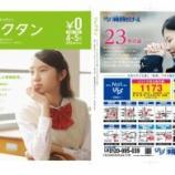 『全国でも珍しい学習塾の情報誌「ジュクタン」が創刊/沖縄』の画像