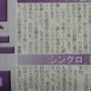 乃木坂46白石麻衣「CM女王獲ってレコ大2連覇したけど、AKBに比べればまだまだ」