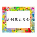 月刊花火句会 2020年10月号(通巻第221号)