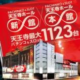 『9/28 天王寺ホール本館 特日』の画像