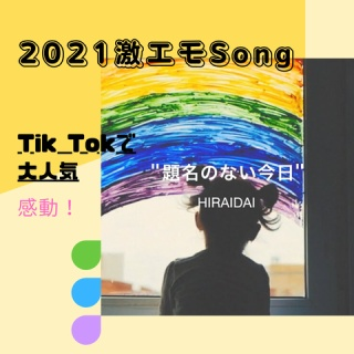 歌詞考察:歌を読む