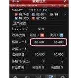 『iPhoneから【豪雇用統計】指標トレード』の画像