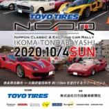 『TOYOTIRES NCCR2020IKOMA-TONDABAYASHI(10/4sun)参加申込について…』の画像