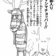 【画像】ワンピースのナミ、初期構想では斧使いだったwww。 #戦闘員ナミ #シマシマチョッパー