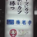 『(番外編)勝運のお寺さんポスターにひとりツッコミを入れてしまいました』の画像