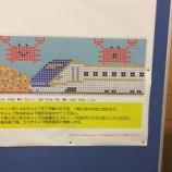 『ペットボトルキャップを持って行こう!戸田公園駅構内で新たなエコキャップアートが始まりました。』の画像