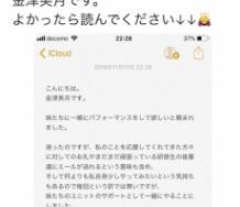 『元ハロプロ研修生・金津美月が復活!』の画像