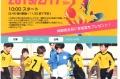 2月17日(日) サッカー体験会を開催します