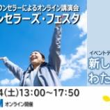 『【7/4大阪オンラインフェスタリレーブログ】岡田えりこカウンセラーを紹介します♪』の画像