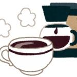 コーヒーとかワインとか日本酒とか