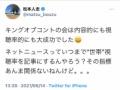 【悲報】松本人志さん、低視聴率の記事を書いたメディアにブチギレ。